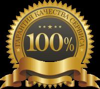 Гарантия 100% качества оказываемого нами сервиса!